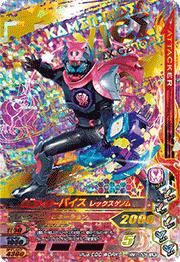 リリリミックス1弾【LR】仮面ライダーバイス レックスゲノム(RM1-006)