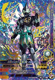 リリリミックス1弾【LR】仮面ライダーエビル バットゲノム(RM1-011)