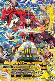 リリリミックス1弾【LR】仮面ライダーセイバー ブレイブドラゴン(RM1-016)