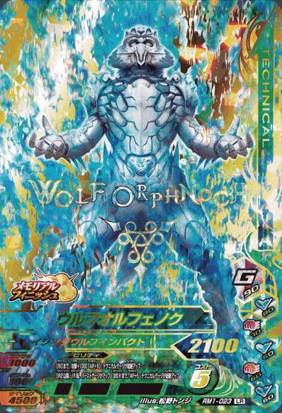 リリリミックス1弾【LR】ウルフオルフェノク(RM1-023)