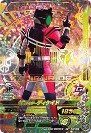 リリリミックス1弾【LR】仮面ライダーディケイド(RM1-032)