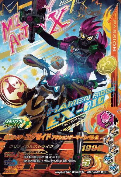 リリリミックス1弾【LR】仮面ライダーエグゼイド アクションゲーマーレベル2(RM1-040)
