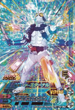 リリリミックス1弾【LR】仮面ライダーエターナル(RM1-052)