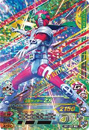 リリリミックス1弾【LR】仮面ライダーZX(RM1-055)