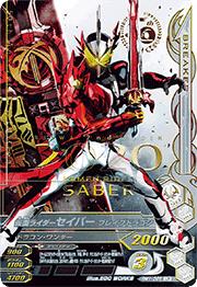 リリリミックス1弾【LR】仮面ライダーセイバー ブレイブドラゴン(RM1-066)