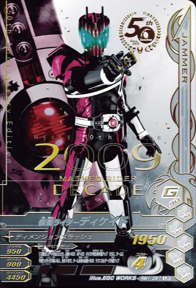リリリミックス1弾【LR】仮面ライダーディケイド(RM1-067)