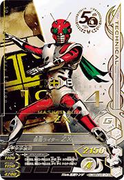 リリリミックス1弾【LR】仮面ライダーZX(RM1-069)