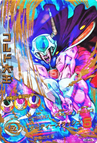 5弾【アルティメット】コルド大王 (H5-45)