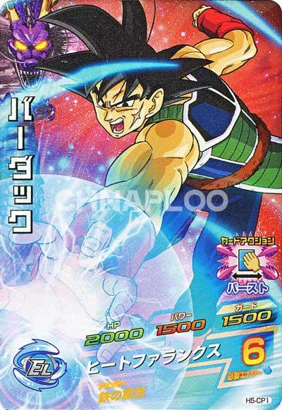 5弾【キャンペーン】バーダック (H5-CP1)