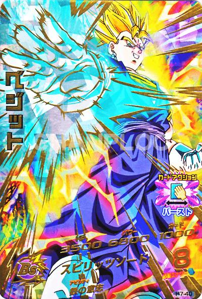 7弾【アルティメット】ベジット (H7-40)