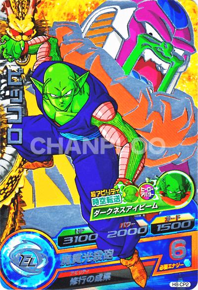 8弾【キャンペーン】 ピッコロ (H8-CP2)