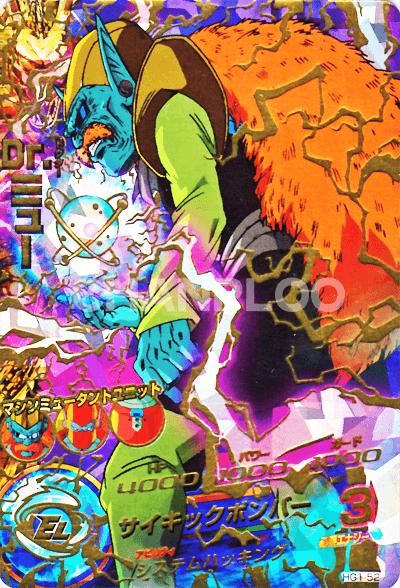 GM第1弾【アルティメット】 Dr.ミュー (HG1-52)