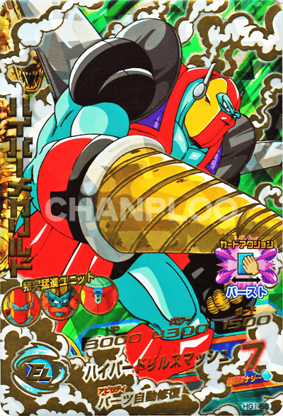 GM第1弾【アルティメット】 ハイパーメガリルド (HG1-58)