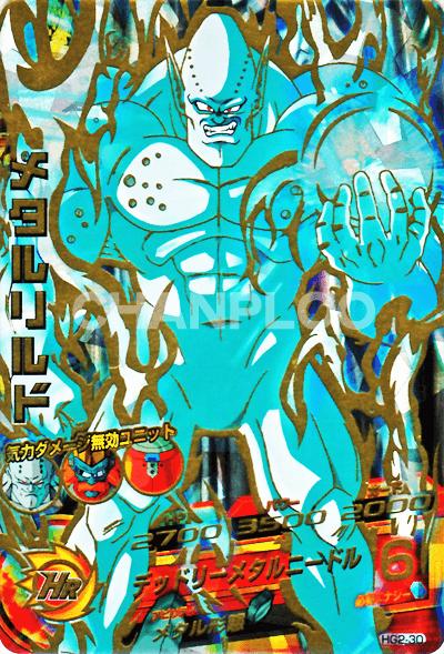 GM第2弾【アルティメット】メタルリルド (HG2-30)
