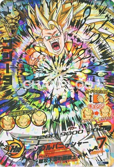 GM第4弾【アルティメット】 ゴジータ (HG4-18)