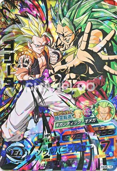 GM第5弾【アルティメット】 ゴジータ (HG5-16)