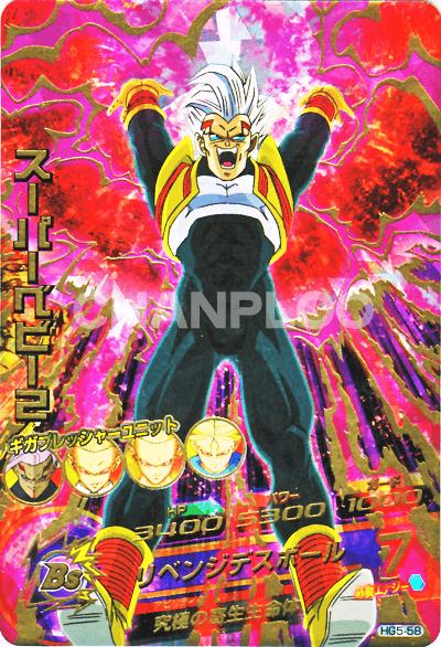 GM第5弾【アルティメット】 スーパーベビー2 (HG5-58)