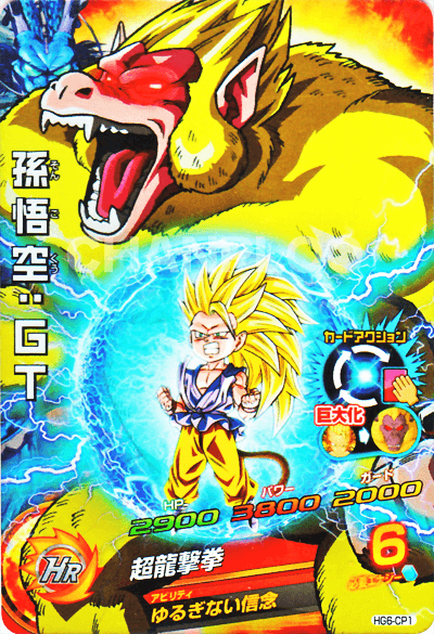 GM第6弾【キャンペーン】 孫悟空:GT (HG6-CP1)