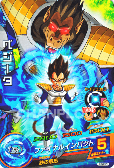GM第6弾【キャンペーン】 ベジータ (HG6-CP5)