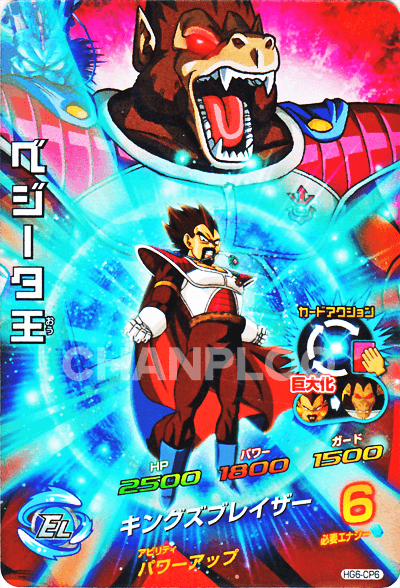 GM第6弾【キャンペーン】 ベジータ王 (HG6-CP6)