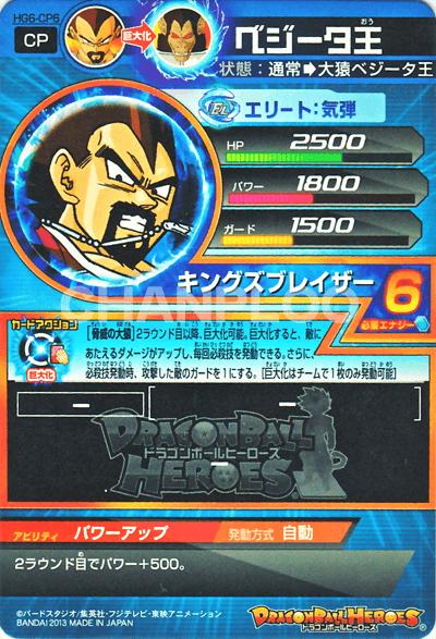 GM第6弾【キャンペーン】 ベジータ王 (HG6-CP6)イメージ画像1