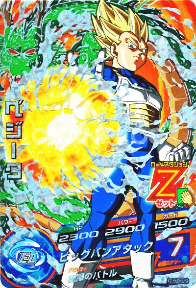 GM第7弾【キャンペーン】 ベジータ (HG7-CP2)