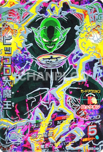 GM第8弾【シークレット】 ピッコロ大魔王 (HG8-SEC2)