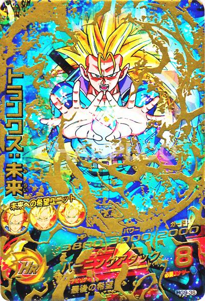 GM第9弾【アルティメット】トランクス:未来 (HG9-36)