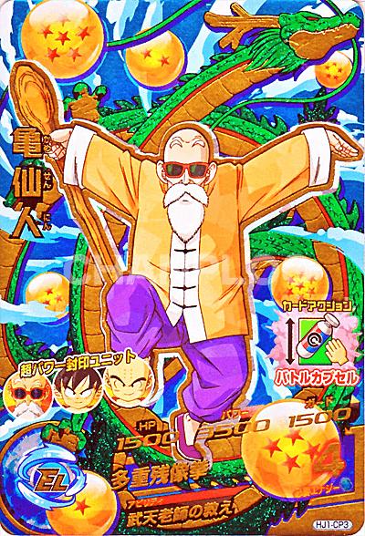 JM第1弾【キャンペーン】亀仙人 (HJ1-CP3)