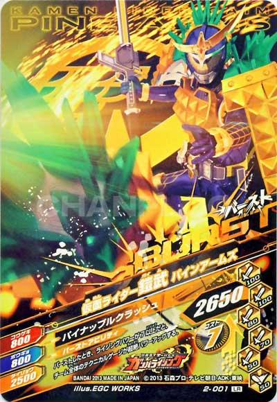 第2弾【レジェンドレア】仮面ライダー鎧武 イチゴアームズ (2-001)イメージ画像1