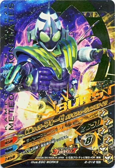 第2弾【レジェンドレアEX】仮面ライダーフォーゼ コズミックステイツ(2-012)イメージ画像1