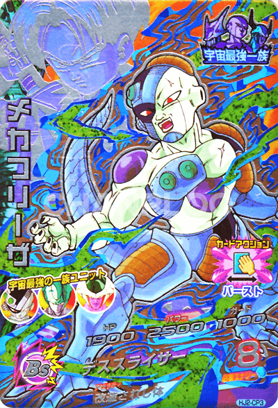 JM第2弾【キャンペーン】 メカフリーザ(HJ2-CP3)