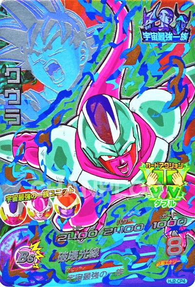 JM第2弾【キャンペーン】 クウラ (HJ2-CP4)