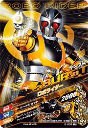 第3弾【レジェンドレア】仮面ライダーBLACK RX(3-036)イメージ画像1