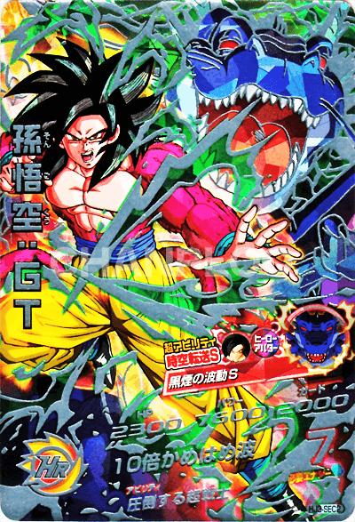 JM第3弾【シークレット】孫悟空:GT(HJ3-SEC2)