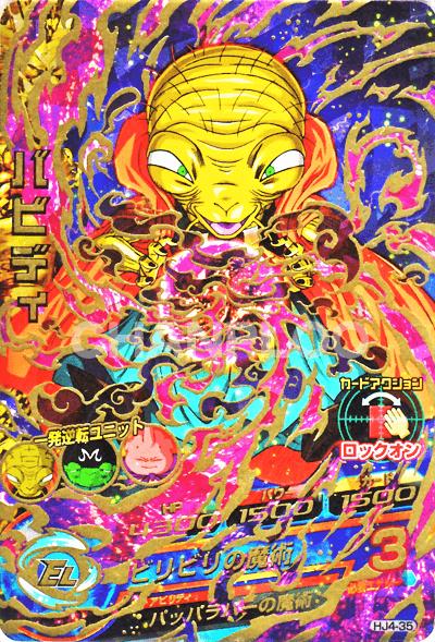 JM第4弾【アルティメット】バビディ(HJ4-35)