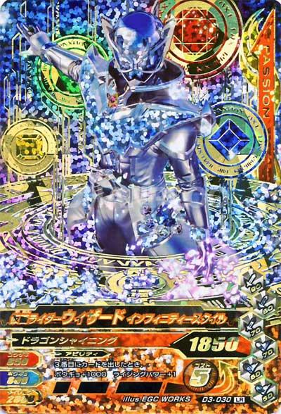 ナイスドライブ3弾【LR】仮面ライダーウィザード インフィニティースタイル(D3-030)