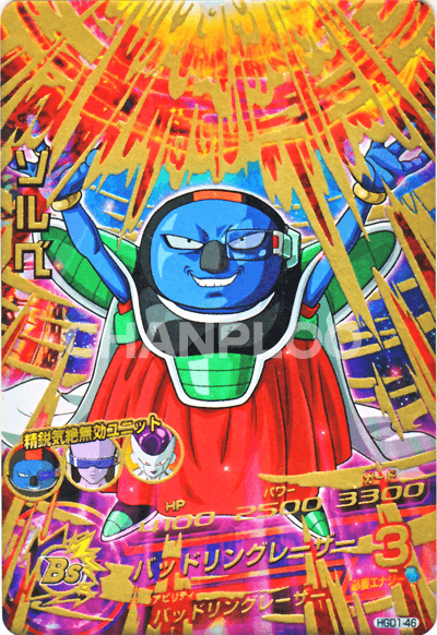 GDM第1弾【アルティメット】ソルベ(HGD1-46)