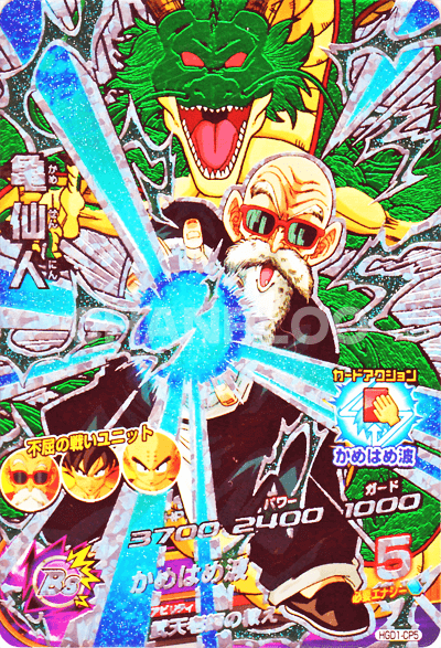 GDM第1弾【キャンペーン】亀仙人(HGD1-CP5)