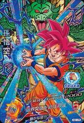 GDM第1弾【キャンペーン】孫悟空(GOD)(HGD1-CP6)