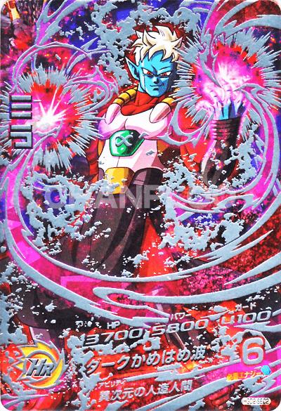 GDM第2弾【シークレット】ミラ(HGD2-SEC2)