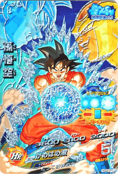 GDM第2弾【キャンペーン】孫悟空(HGD2-CP1)