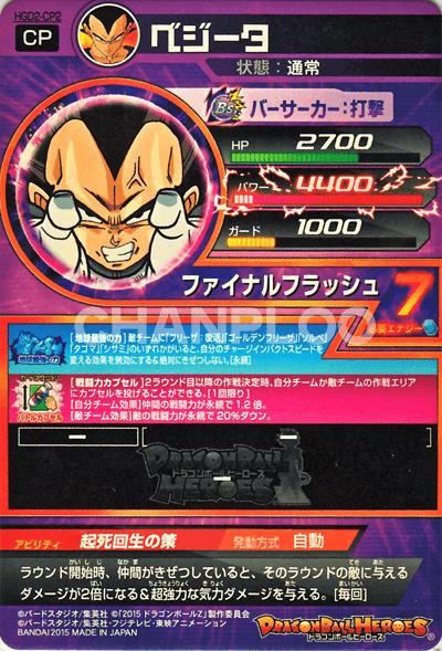 GDM第2弾【キャンペーン】ベジータ(HGD2-CP2)イメージ画像1