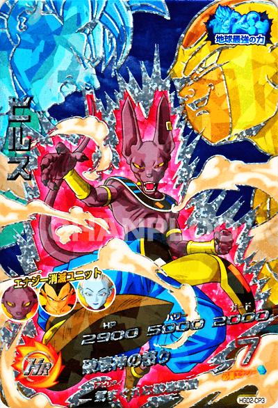 GDM第2弾【キャンペーン】ビルス(HGD2-CP3)