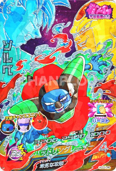 GDM第2弾【キャンペーン】ソルベ(HGD2-CP6 )