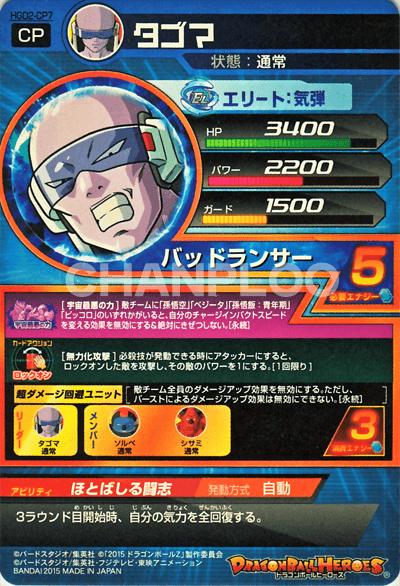 GDM第2弾【キャンペーン】タゴマ(HGD2-CP7)イメージ画像1