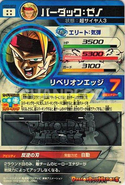 GDM第3弾【シークレット】バーダック:ゼノ(HGD3-SEC2)イメージ画像1