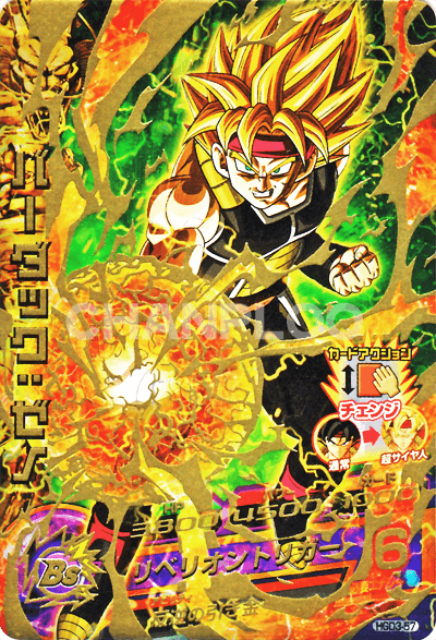 GDM第3弾【アルティメット】バーダック:ゼノ(HGD3-57)