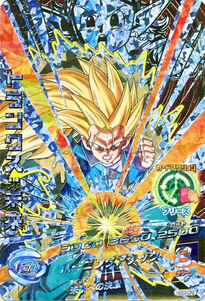 GDM第3弾【キャンペーン】トランクス:未来(HGD3-CP2)