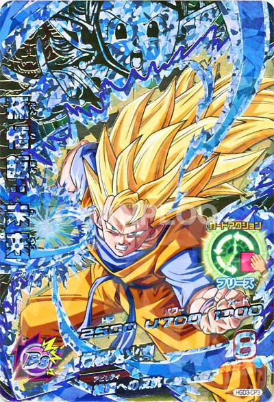 GDM第3弾【キャンペーン】孫悟飯:未来(HGD3-CP3)
